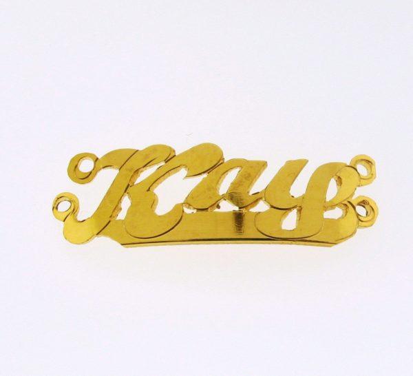 # 9706 - 14K Gold Filled Name Plate For 2 Line Bracelet - Kay