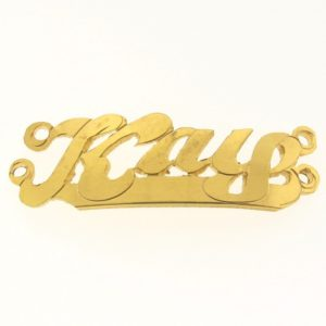# 9706 - 14K Gold Filled Name Plate For 2 Line Bracelet - Kay