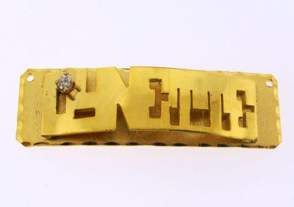 # 9726 - 14K Gold Filled Name Plate For Bracelet - GYNETTE